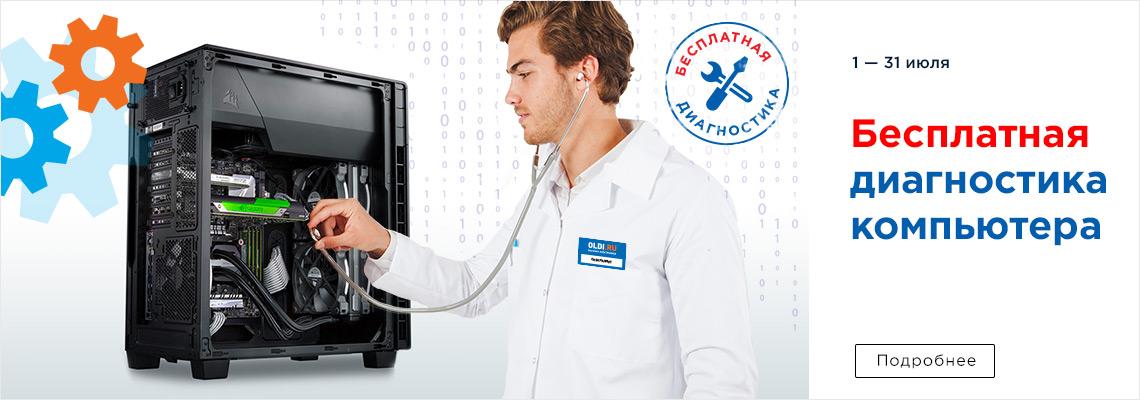 2626091e4 Интернет-магазин электроники, компьютерных комплектующих, бытовой техники  OLDI — сеть компьютерных магазинов в Москве